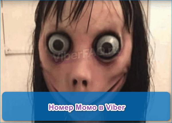 Momo в Вибер
