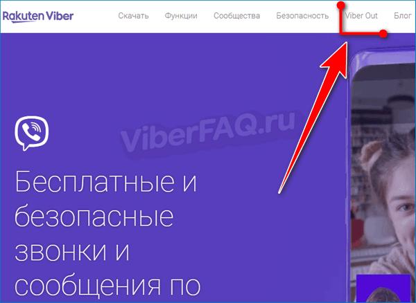Нажмите на кнопку Вибер