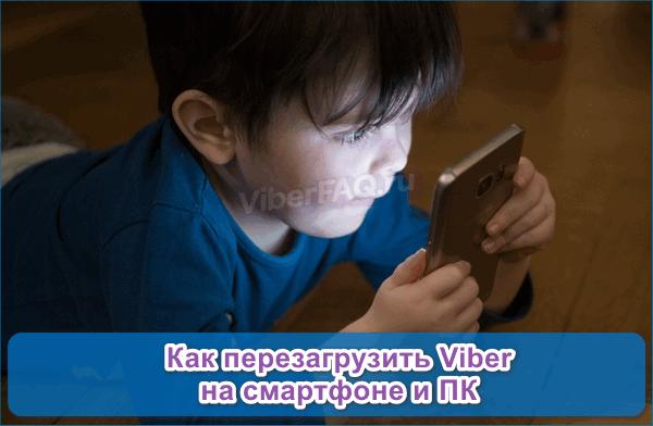 Перезагрузка Вибер
