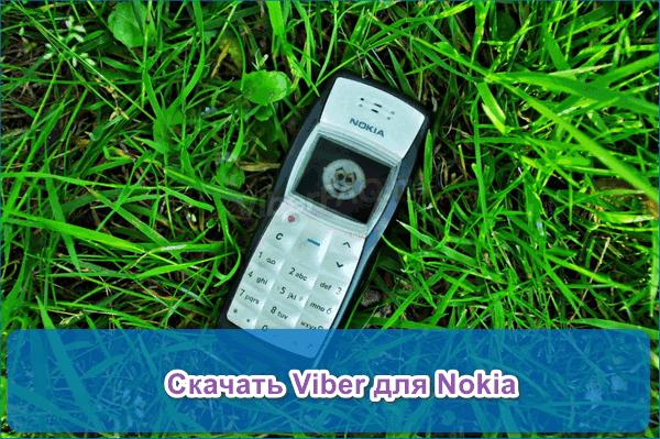 Вибер Nokia