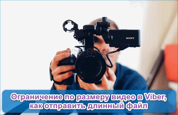 Видеофайл Вибер ограничение