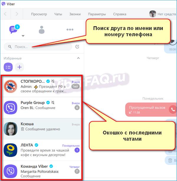 Интерфейс Вибер
