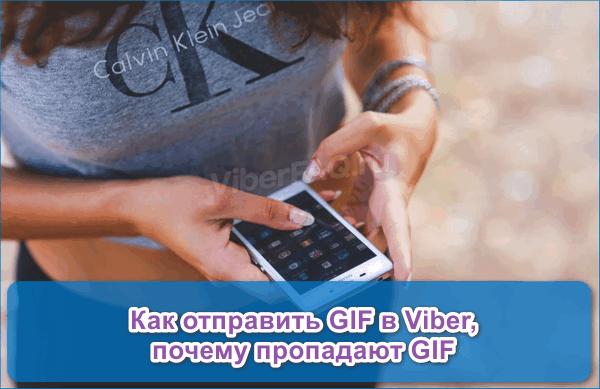 Gif Вибер
