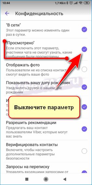 Отключите опцию Вибер