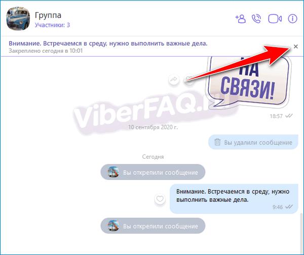 Открепить СМС Вибер