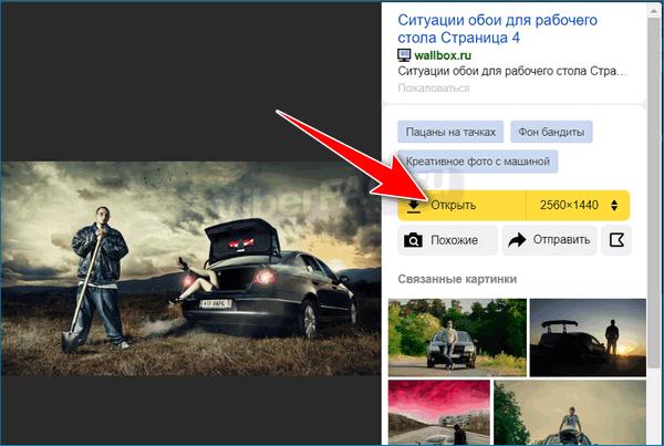 Открыть Яндекс