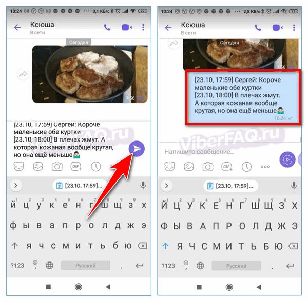 Переслать СМС