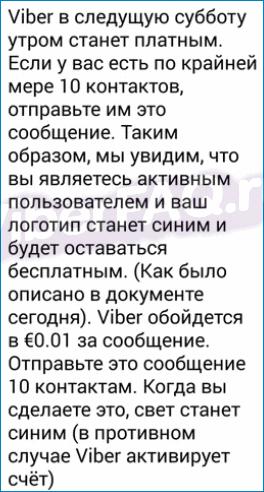 СМС Вибер