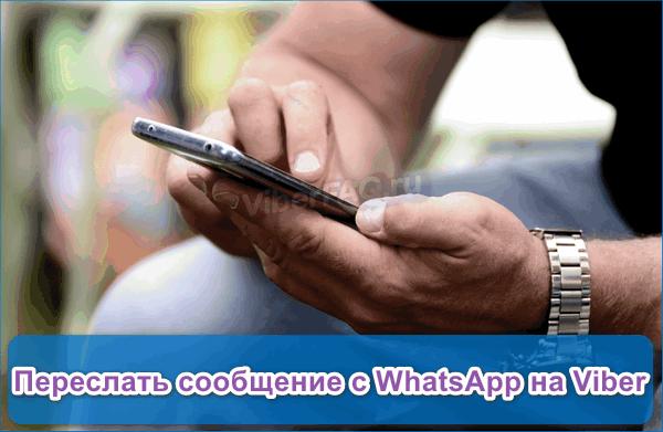 SMS переслать