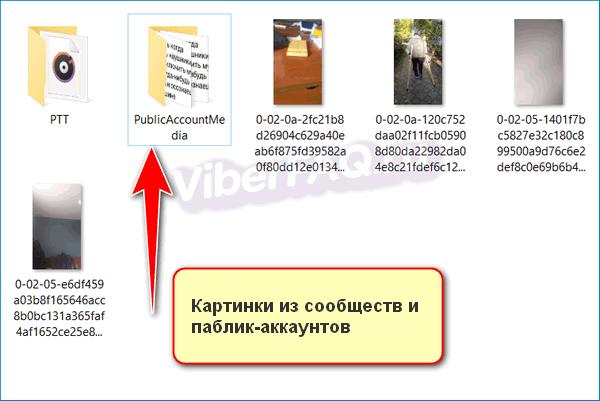 Стереть файлы Вибер