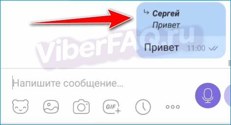 Текст в Вибер
