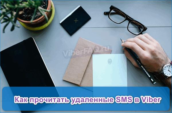 Удаленные SMS Вибер