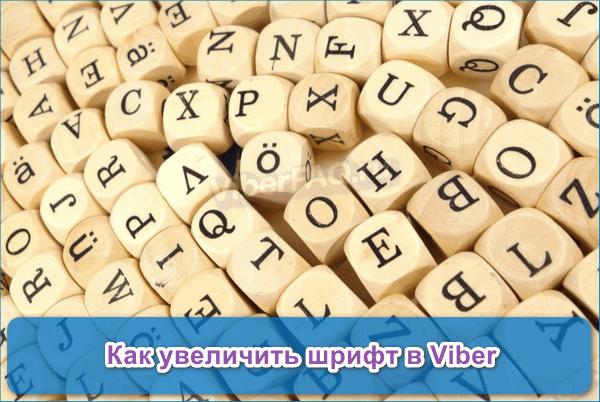 Увеличить символы Вибер