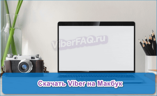 Вибер Макинтош