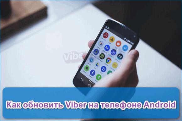 Вибер на Android