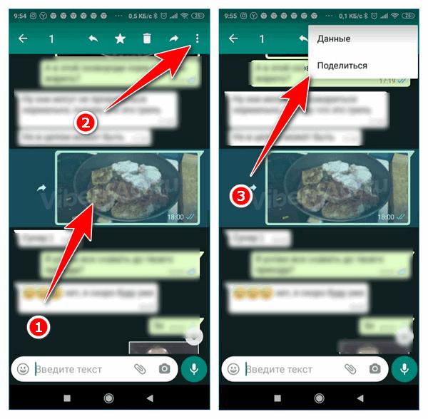 Выберите опцию WhatsApp