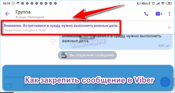 Закрепить SMS Вибер
