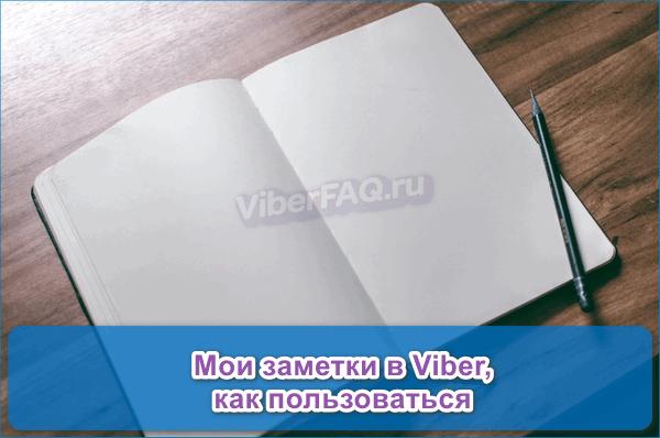 Записи в Вибер