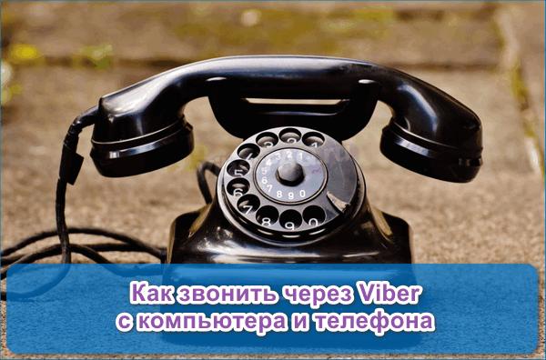 Позвонить через Вибер