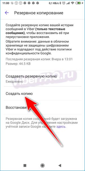 Сохранить СМС Вибер