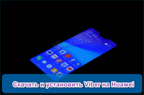 Вибер Huawei