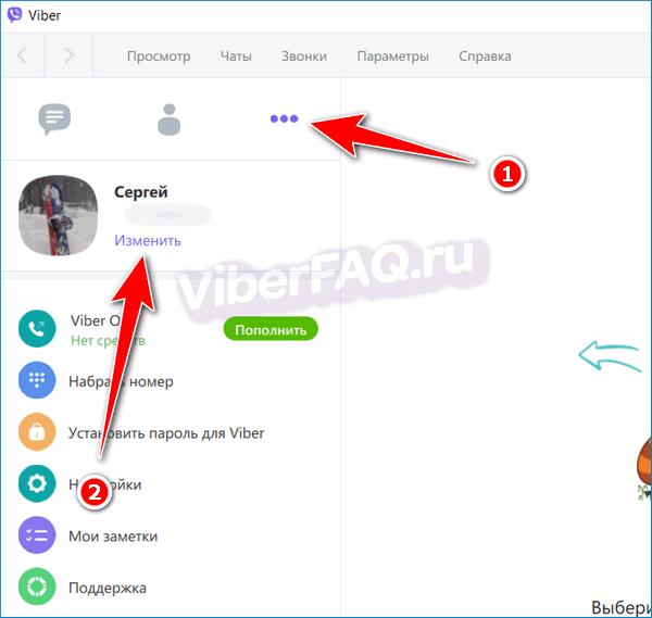 Изменить пользователя Вибер