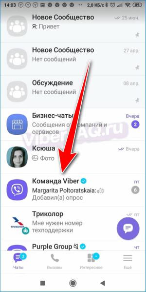 Команда Viber