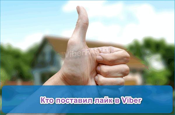 Лайк Вибер