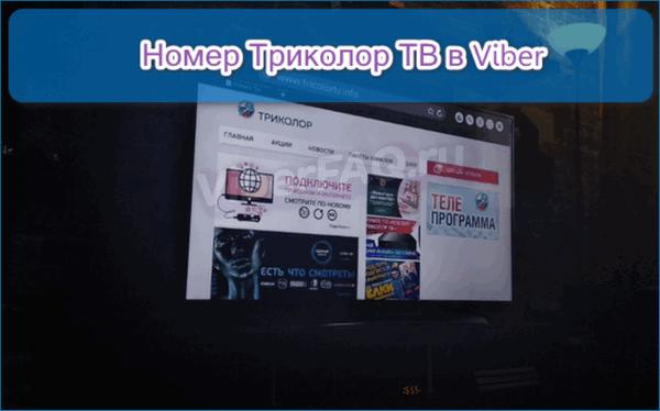 Номер Tricolor TV Вибер