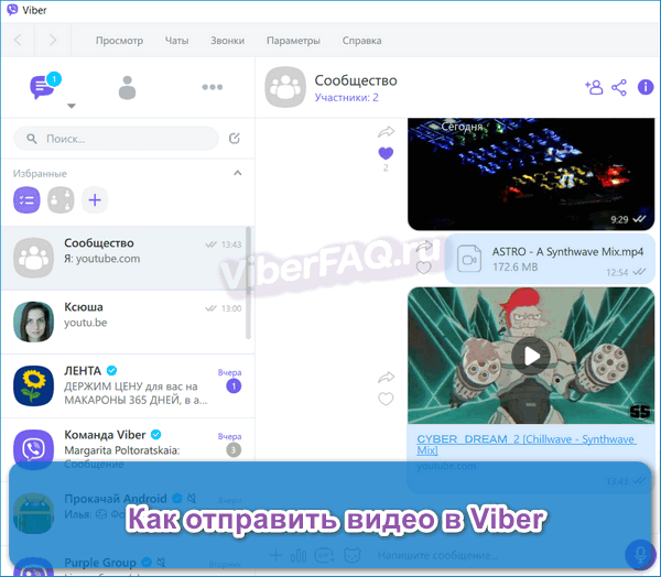 Отправка видеофайла Вибер