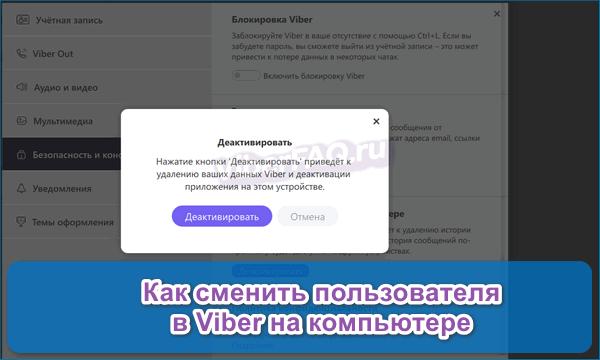 Поменять профиль Вибер