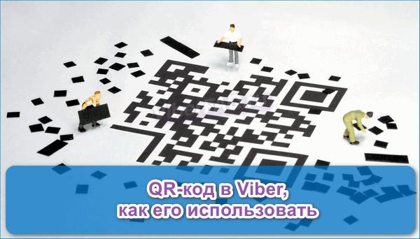 QR Вибер