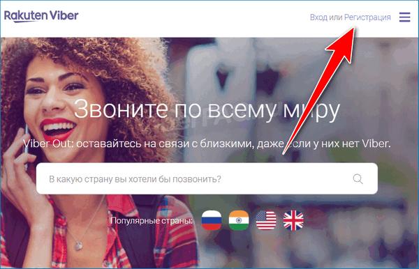 Регистрация Вибер