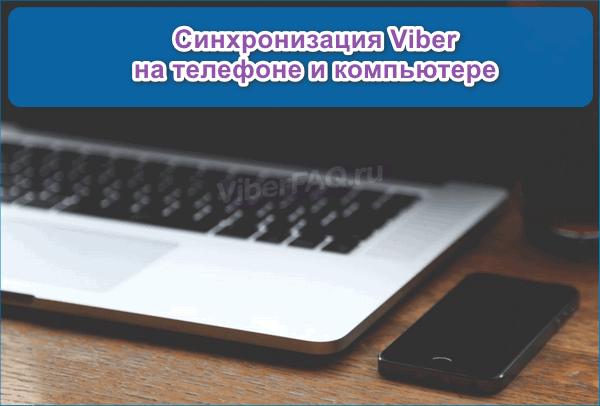 Синхронизация Viber