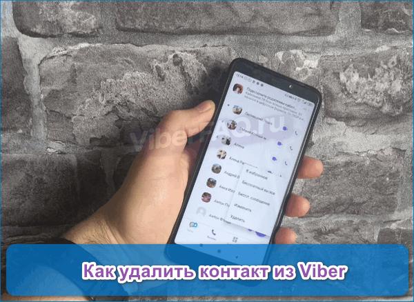 Удалить контакт Вибер
