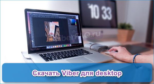 Вибер desktop