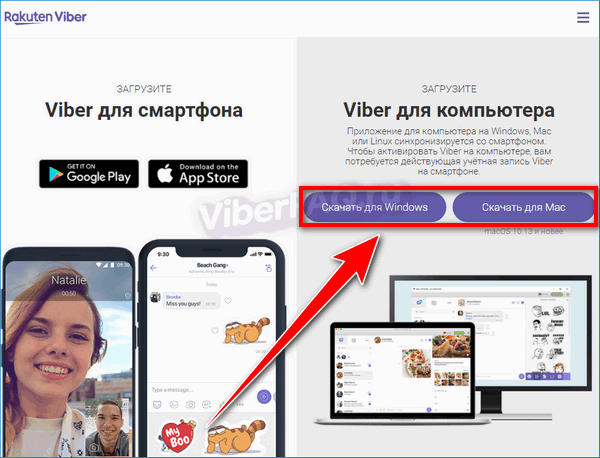 Выбор версии Вибер