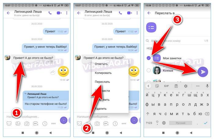 Как переслать СМС