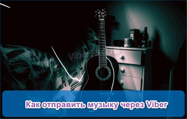 Отправить музыку Вибер