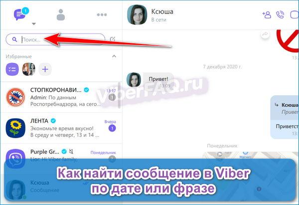 Отыскать SMS Вибер
