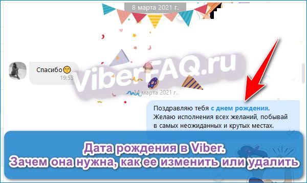 Поздравление в Вибер
