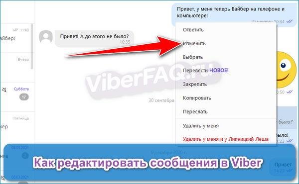 Редактор SMS в Вибер