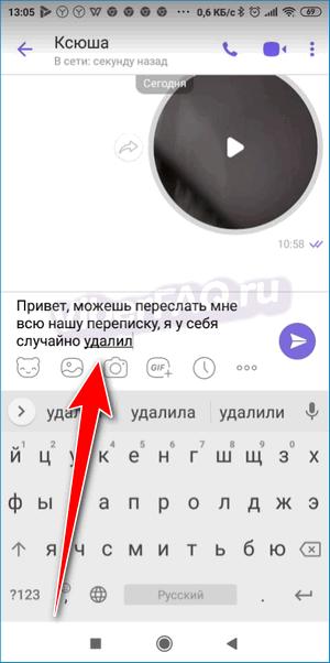 СМС другу