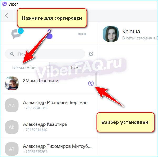 Сортировка контактов Вибер