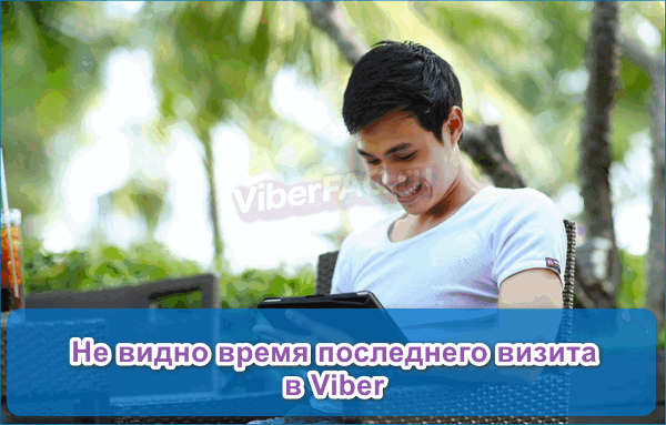 Статус Вибер