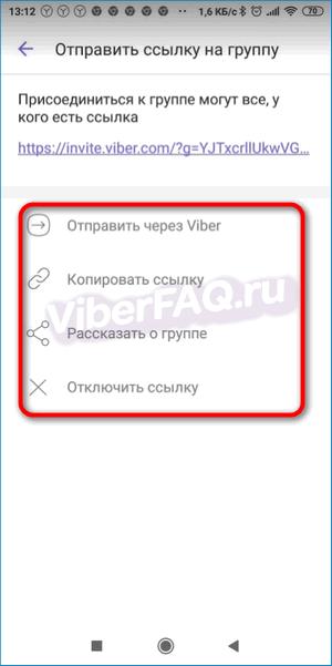 Управление линком Вибер