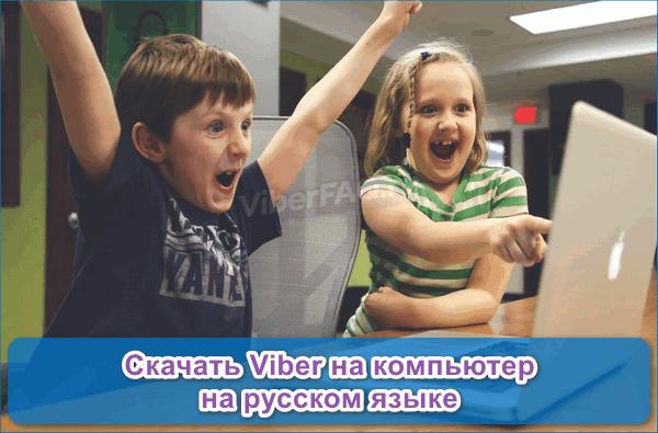 Вибер ПК