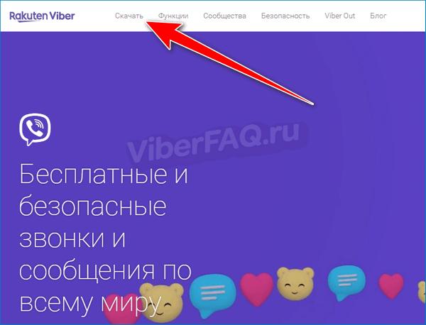Клавиша Скачать Вибер