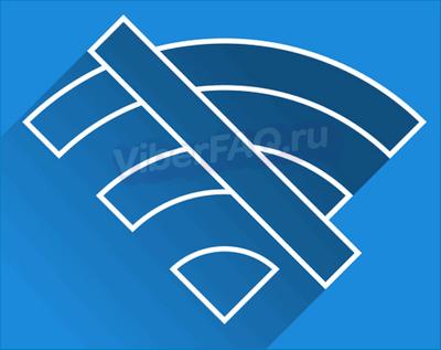 Лого Вай-Фай