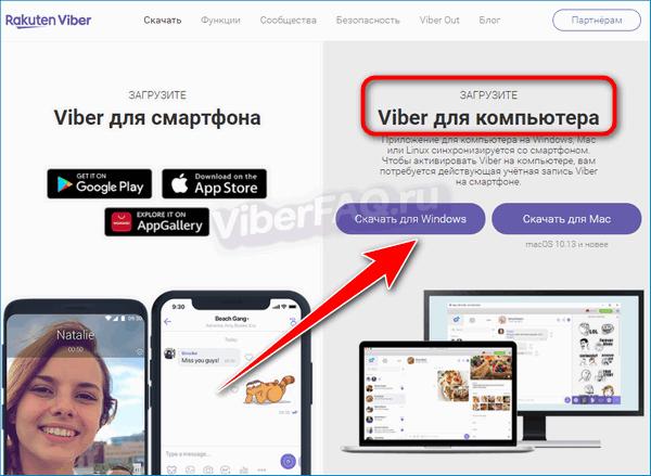 Поиск версии Вибер